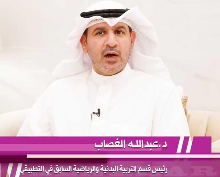 رئيس قسم التربية البدنية والرياضية السابق في «التطبيقي» د. عبدالله الغصاب: