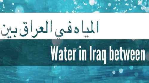 ملف المياه في العراق الجفاف والتلوث والملوحة