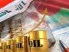 خبير اقتصادي: الإقتصاد العراقي اعتمد على النفط وأهمل هذه المفاصل المهمة!