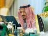 العاهل السعودي يعلق تنفيذ أحكام قضائية