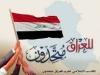 حزب النجيفي يغلق مكاتبه ويسرح موظفيه