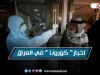العراق يسجل 95 وفاة و2734 إصابة بكورونا خلال الـ24 ساعة الماضية