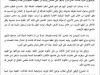 المشروع الوطني العراقي: فاجعة الموصل عززت القناعة الشعبية والسياسية بجسامة الخلل في آلية عمل الدولة