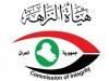 هيأة النزاهة العراقية: الحكم بسجن مدير تسجيل عقاري الرصافة الأولى السابق لإضراره المال العام بـملياري دينار ونصف المليار