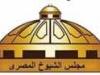 """استاذ قانون دولي مصري للحدث"""" عودة مجلس الشيوخ المصري سيدعم مجلس النواب واثريين يطالبون بتعيين ثلاث شخصيات بمجلس الشيوخ"""