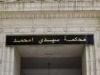 حبس وزير جزائري سابق على ذمة التحقيق
