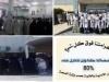 توقف تام لعمل المستشفيات و المراكز الصحية في العراق نتيجة اضراب الملاكات الادارية في وزارة الصحة
