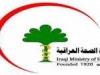عاجل / وزارة الصحة العراقية تعلن تسجيل 306 إصابات جديدة بفيروس كورونا