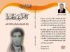 إصدار جديد للباحث والكاتب لطيف عبد سالم في مجال الشِّعر الغنائيّ
