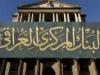 البنك المركزي العراقي يصدر توضيحا بشأن إدعاءات طبع العملة