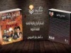 """صدور كتاب """" الاسلام الحركي والدولة الوطنية العلاقة المأزومة"""" للكاتب انمار نزار الدروبي"""